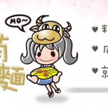 大萌牛肉麵
