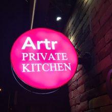 Artr Private Kitchen