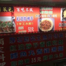 騰崧香雞麵